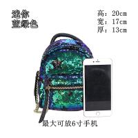 迷你双肩包女韩版夏季新款时尚子包五星亮片休闲小背包包潮 蓝绿色迷你
