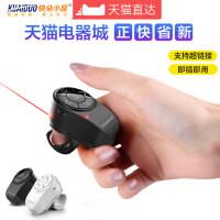 快朵小屋ppt充电遥控笔RF035指环翻页笔激光投影笔电子教鞭演示器