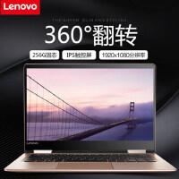 联想(Lenovo)YOGA720-13 13.3英寸超轻薄触摸控屏笔记本电脑 普希金i5-7200U 8G 256G@FHCD IPS屏 360度翻转