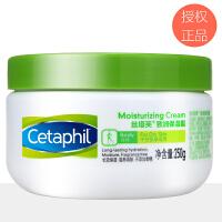 Cetaphil/丝塔芙致润保湿霜250g 温和敏感宝宝身体乳