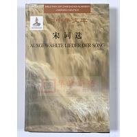 正版 《宋词选》汉德对照 (大中华文库) 中国人民大学出版社