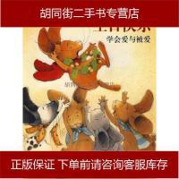 【二手旧书8成新】小兔波力品格养成系列 _奥_布丽吉特 威宁格 /_法_ 伊芙 塔勒 南海 9787544241366