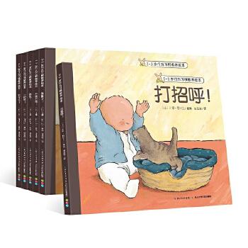 0-3岁行为习惯教养绘本(全6册)在温馨的亲子共读中教养好习惯!研究儿童早期阅读教育25年的作家让娜·阿什比,专为0-3岁幼儿创作的行为习惯绘本