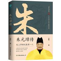 朱元璋传:一本书读懂布衣天子草根逆袭的传奇人生