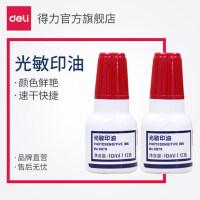 得力9879 光敏印油 刻章/印章/印台使用印油 10ml 设计变更 红色