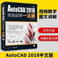 AutoCAD2018中文版完全自学一本通 cad教程书籍 cad室内设计入门自学机械工程电气建筑设计制图 CAD零基
