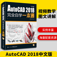 AutoCAD2018中文版完全自学一本通 cad教程书籍 cad室内设计入门自学机械工程电气建筑设计制图 CAD零基础