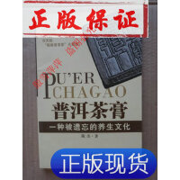 【旧书二手书9成新】普洱茶膏:一种被遗忘的养生文化 /陈杰 云南科技出版社