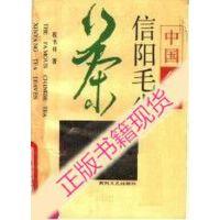 【二手旧书9成新】中国名茶:信阳毛尖_程书祥著