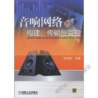 【二手旧书8成新】音响网络的构建、传输与监控 邹伟胜 9787111311966
