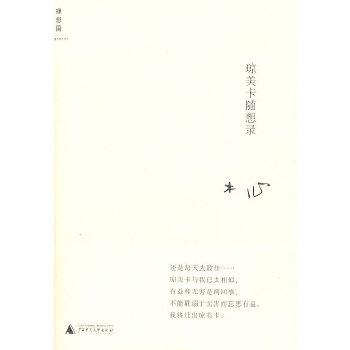 琼美卡随想录(pdf+txt+epub+azw3+mobi电子书在线阅读下载)