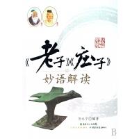 老子庄子妙语解读/少年诵读经典系列