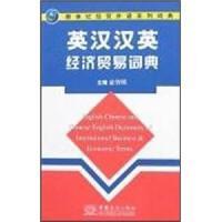 英汉汉英经济贸易词典宓智英 著中国对外经济贸易出版