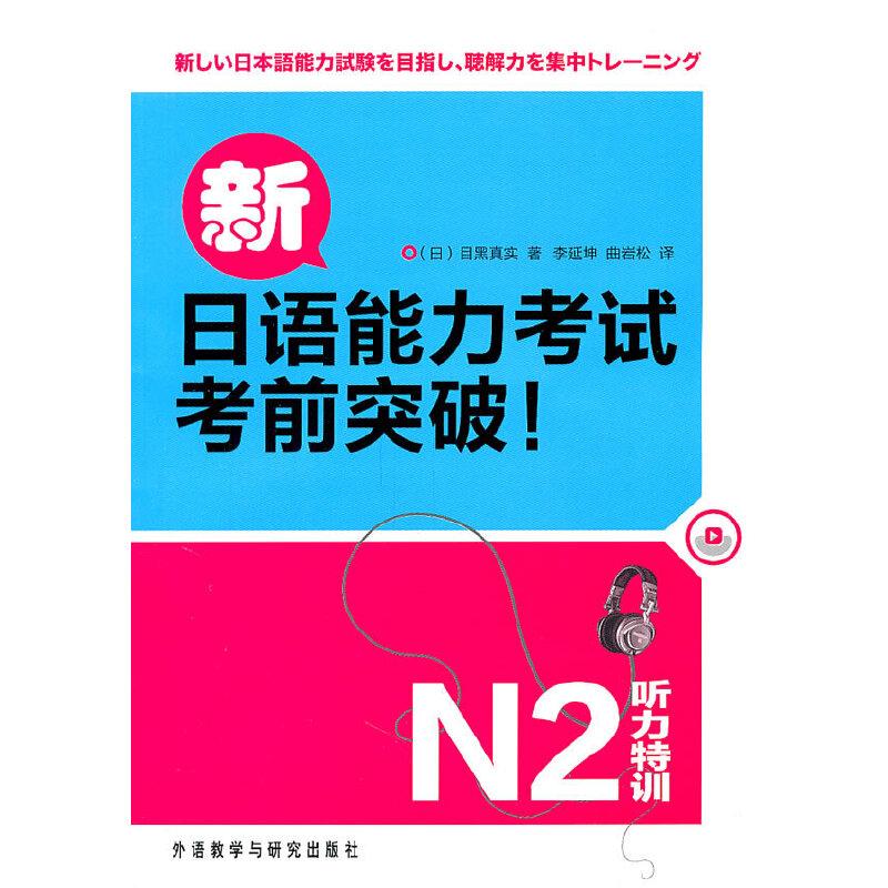 新日语能力考试考前突破!听力特训N2(配MP3)