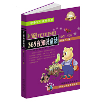 365夜知识童话-中小学生课外书屋(中小学生课外读物优秀图书:嗜书郎6)