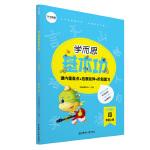 学而思新版 学而思小学语文基本功. 4年级/四年级. 上册