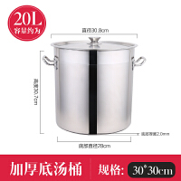 不锈钢桶带盖商用圆桶加厚加深卤水桶复合底翅片节能大汤锅大汤桶
