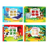 海洋动物(精)&农场宝贝(精)&有趣昆虫(精)&野生动物(精) 共4册