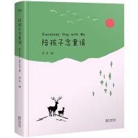 陪孩子念童谣(《给孩子读诗》《孩子们的诗》系列。世界童谣精选,幼儿启蒙, 琅琅上口。 愿孩子在人之最初,聆听到世界上最