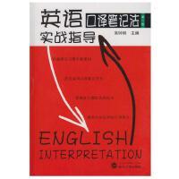 英语口译笔记法实战指导(第二版)