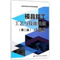 模具钳工工艺与技能训练(第2版)习题册 中国劳动社会保障出版社