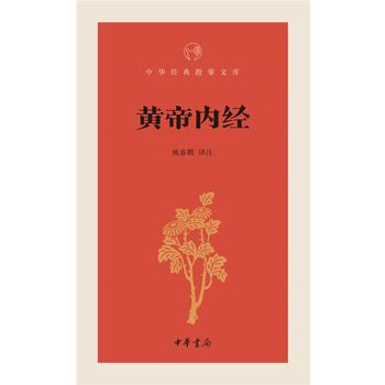 黄帝内经--中华经典指掌文库 中华书局出版。可以和手机一起装到包包里的书