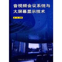 【二手旧书9成新】 音视频会议系统与大屏幕显示技术 梁华著 9787112140794 中国建筑工业出版社