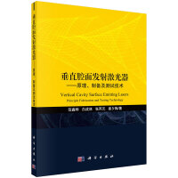 垂直腔面发射激光器――原理、制备及测试技术