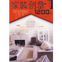 家装创意1200例(精华版)