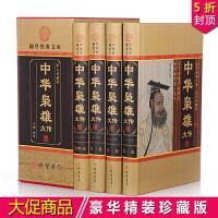 中华枭雄大传 正版特价书/帝王后妃将帅传历代人物名人传记4卷
