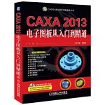 CAXA 2013电子图板从入门到精通