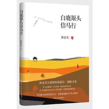 白鹿原头信马行(pdf+txt+epub+azw3+mobi电子书在线阅读下载)