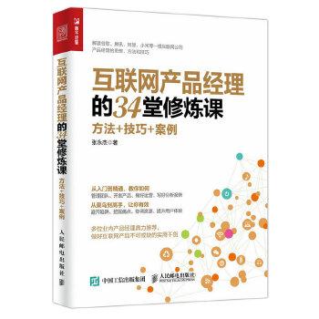 互联网产品经理的34堂修炼课:方法+技巧+案例 人人都是产品经理 人人都该学习的产品经理手册 互联网产品从业者的启蒙读物