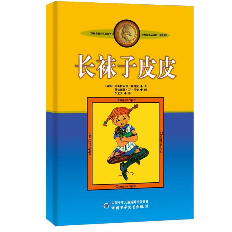 """新版林格伦作品选集·美绘版 长袜子皮皮 入选""""中国小学生基础阅读书目""""。国际安徒生奖获得者林格伦的不朽经典。国内累计畅销逾两百万册。经典儿童文学。"""