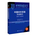 对外贸易蓝皮书:中国对外贸易发展报告(2017~2018)