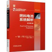燃料电池系统解析 原书第3版 机械工业出版社