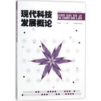 现代科技发展概论 中国林业出版社