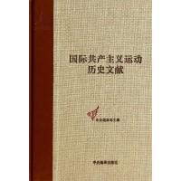 国际共产主义运动历史文献(44)(精)/中央编译局文库