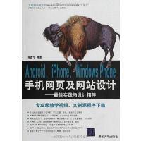 【二手旧书8成新】Android、iPhone、Windows Phone手机网页及网站设 9787302268857