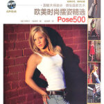 欧美时尚摆姿精选Pose500(附手册1本)