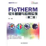 FloTHERM软件基础与应用实例(第二版)(万水CAE技术丛书)