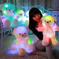 发光毛绒玩具熊泰迪熊公仔可爱抱抱熊玩偶生日礼物女生送女友大号