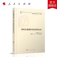 高校志愿服务项目案例分析(高校思想政治工作研究文库) 人民出版社