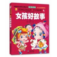 中国学生成长必读丛书-女孩好故事