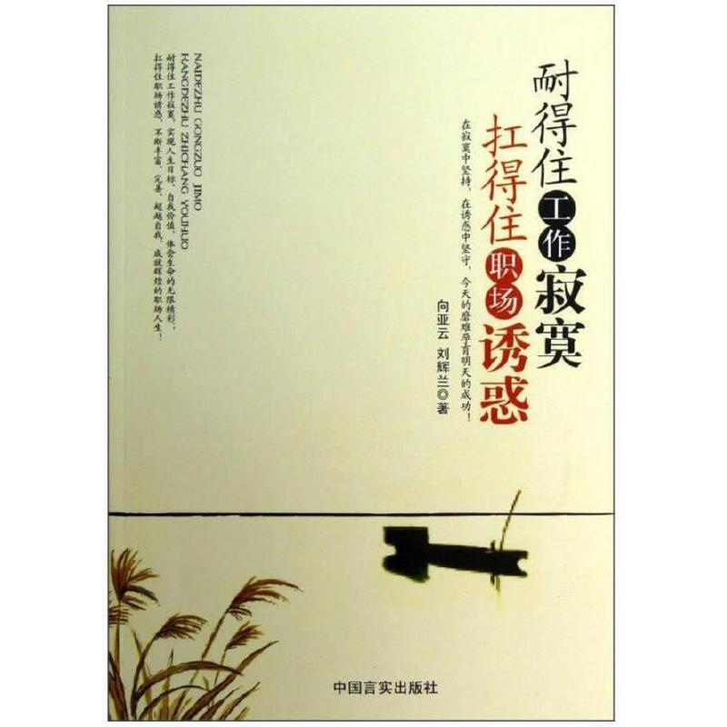 耐得住工作寂寞-扛得住职场诱惑 中国言实出版社 向亚云,刘辉兰