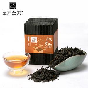 至茶至美 桐木关正山小种特级红茶茶叶 武夷红茶 50g 品鉴试喝装 包邮