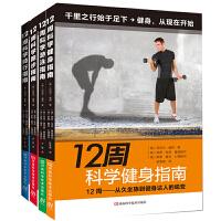 12周科学游泳指南+12周科学健身指南+12周科学跑步指南+12周科学骑行指南 全4册 自行车运动训练书 运动健身 自