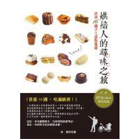 现货【外图台版】烘焙人的寻味之旅:世界16国手工甜点地图