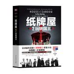 �牌屋2:玩�D��王(�L靡全球的�典政治小�f,��w中文版唯一正版授�啵�