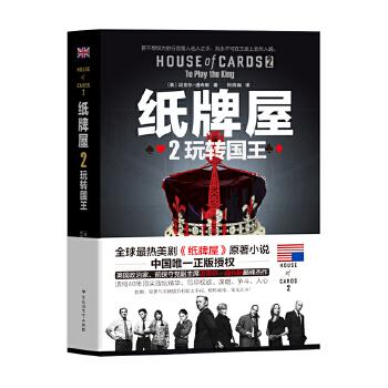 纸牌屋2:玩转国王(风靡全球的经典政治小说,简体中文版唯一正版授权) 一条被阴谋与受难铺满的权力之路,2016美国大选贴切的注脚。奥巴马害怕被剧透的电视剧。